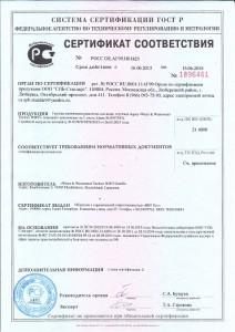 Сертификат ВВТ РУС
